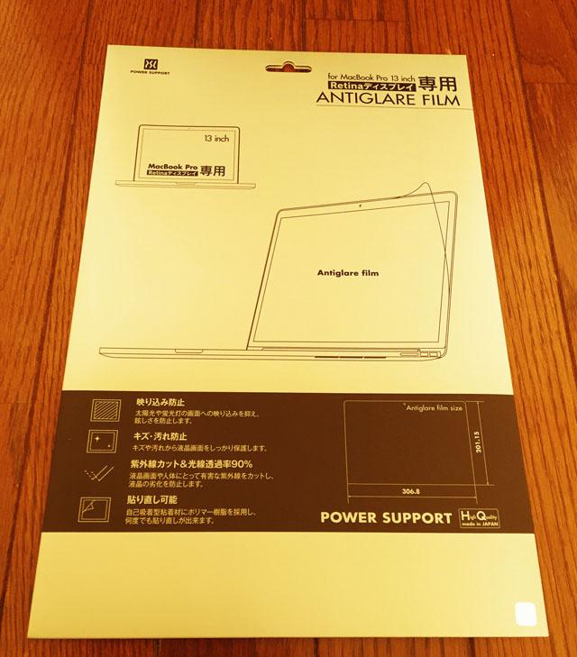 パワーサポート アンチグレアフィルム for MacBook Pro 13inchのパッケージ