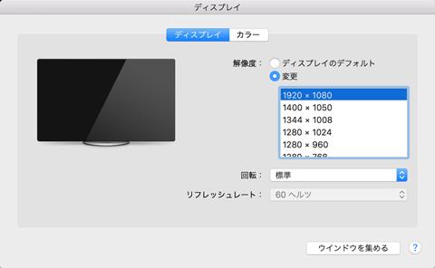 ディスプレイの解像度選択画面
