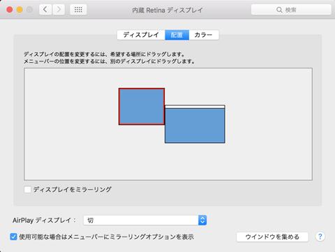 ディスプレイの配置決めをしている画面