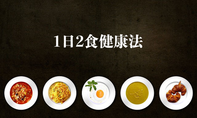 二食 一 日