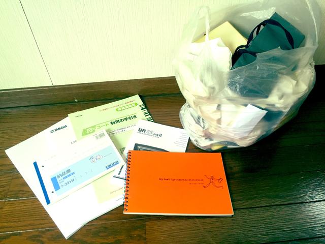片づけ祭りで捨てた書類や紙類