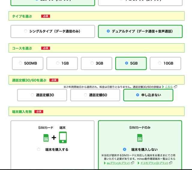 プラン、タイプ、端末の選択画面