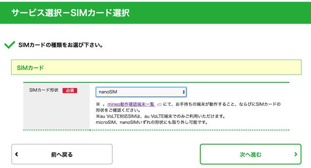 SIMカードの形状の選択画面
