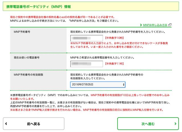 オプションのお申し込み、契約者様情報の入力画面