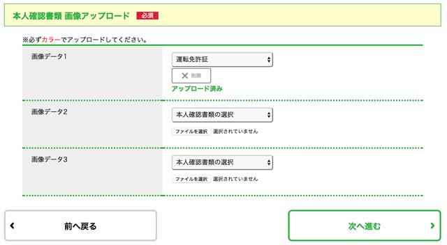 本人確認書類の画像アップロード画面