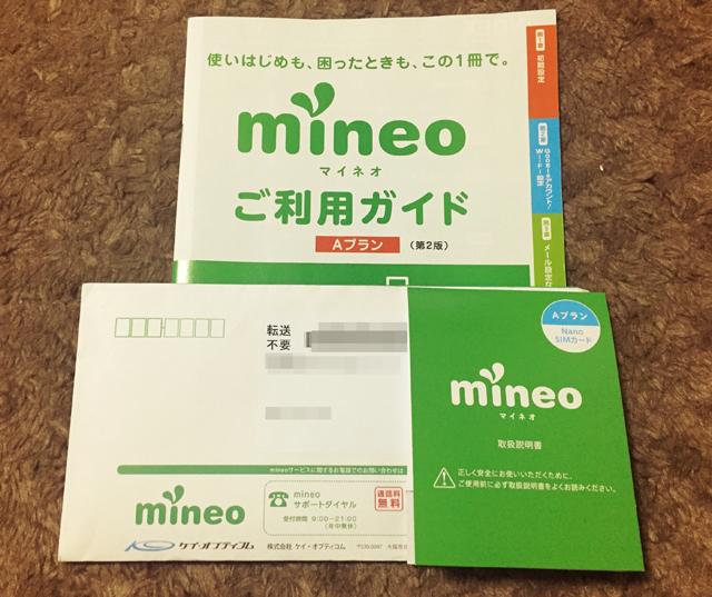 mineo利用ガイドと送付された資料、SIMカードの画像