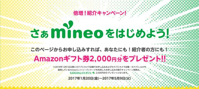 mineo紹介キャンペーンでAmazonギフト券2,000円分をプレゼント