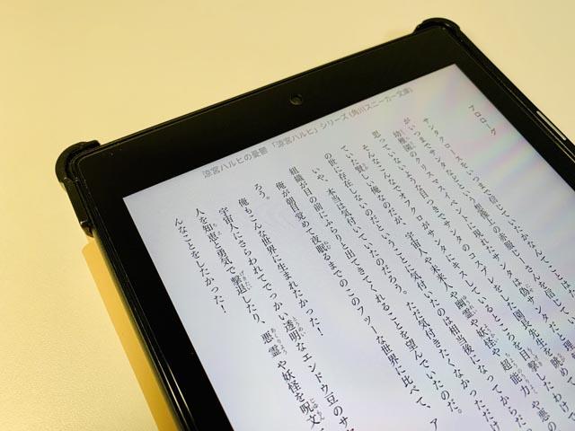 Fireタブレット HD 10で『涼宮ハルヒの憂鬱』を読んでいる