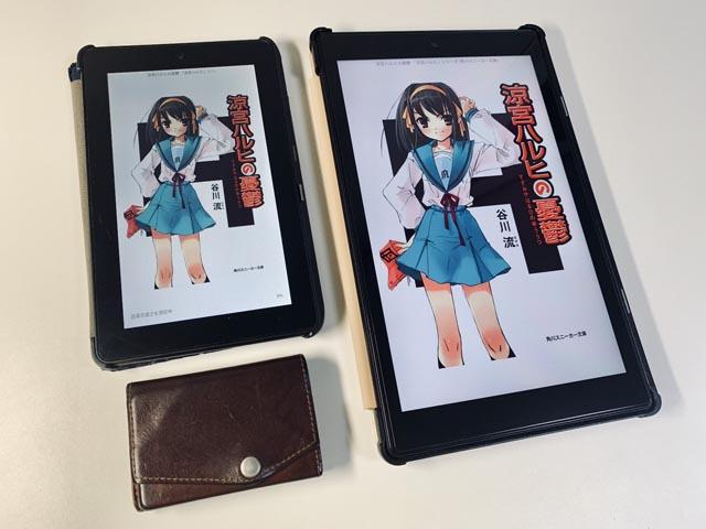 Fire HD 10とFire 7、アブラサスの「小さい財布」との比較