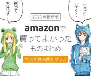 Amazonで買ってよかったものまとめバナー