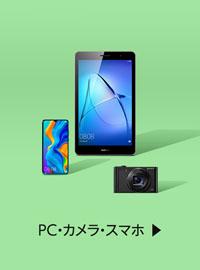 PC・カメラ・スマホ