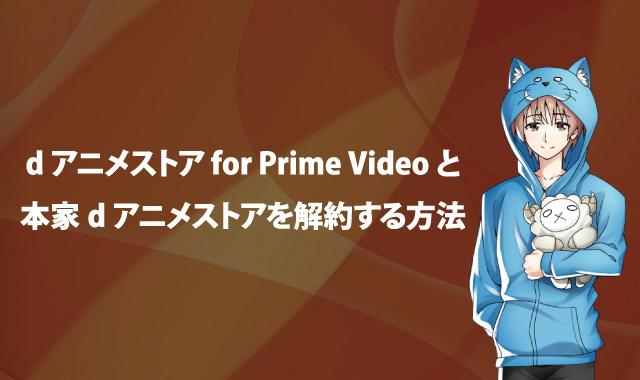 解約 d アニメ Amazon プライム ストア
