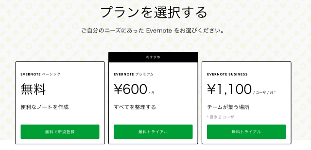 Evernoteのプラン選択画面